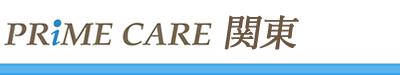 福祉用具レンタル・販売 プライムケア関東